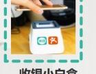 美团小白盒二维码收款机加盟代理