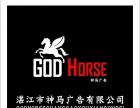 湛江市神马广告有限公司