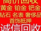 武汉免费上门回收黄金回收手机回收钻石手表,拿不到所报价格不卖