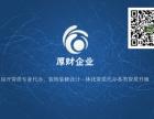 金阳新区房地产开发资质代办公司注册代办企业大额增资代办