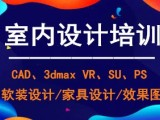 重庆学室内设计就业技能 家装 软装 工装 3D效果图培训班