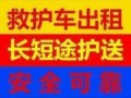120救护车出租/危重患者回家用车/长途救护车/重症救护车/