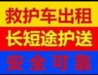 鞍山120救护车出租/长途急救车租赁/私人救护车