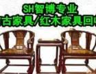 (上海紅木家具回收)花梨木雞翅木酸枝木家具-實木仿古家具回收