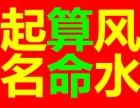郑州经开区起名大师-郑州起名-郑州起名专家-郑州起名公司