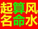 鄭州高新區起名大師-鄭州起名-鄭州起名專家-鄭州起名公司