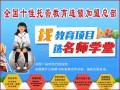 名師學堂幼兒園 早教 幼小銜接全國連鎖加盟國家商務部認證企業