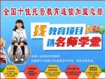 名师学堂幼儿园 早教 幼小衔接全国连锁加盟国家商务部认证企业