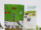 厂家定制食品包装袋现货食品真空袋塑料袋印