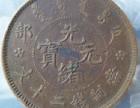 古玩古董古钱币鉴定交易欢迎咨询