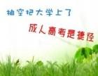 山东大学邹平博文学习中心招生