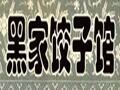 黑家饺子 诚邀加盟