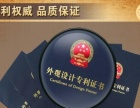 专利申请,森华专利代理事务所上海专利申请服务