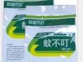 夏季养殖场驱蚊的方法就用北京农博力尔 驱蚊 蚊闻不叮