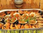 临沧海鲜大咖培训 海鲜大咖做法配方 海鲜大咖培训学校