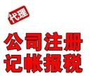 十堰专业代理记账 工商注册 纳税申报 税务咨询