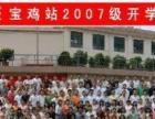 宝鸡中山专修学院学习中心奥鹏远程教育招生