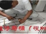 廣州市專業維修馬桶,蹲廁水箱,機械管道疏通價格優惠