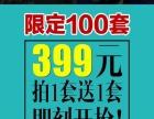 亚太盛典微粉狂欢惠个人写真超值放送399定一套送一套
