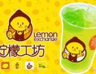 Bigbang演唱会广州站柠檬工坊饮品开店