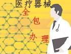 2019年北京大兴医疗器械办理流程
