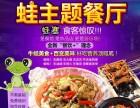阿古卡卡牛蛙主题餐厅加盟费多少钱