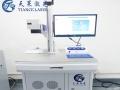 塑胶激光打标机 充电器激光镭雕机 移动电源激光打标机