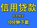北京顺义身份证贷款,无抵押,免担保,当天放款