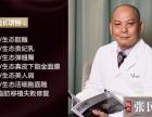 张民福:用手术刀书写脂肪领域里的百科全书