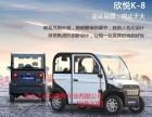 低速电动汽车厂家直销 全国诚招区域经销商