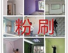 苏州专业墙面刮大白--专业房屋刮大白