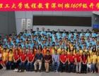 深圳市政府重点引进大连理工大学报名学习无忧无虑