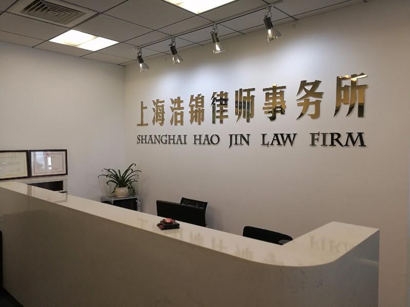 浦东新区交通事故律师:伤残鉴定,事故理赔,工伤索赔,诉讼代理