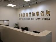 浦东川沙劳动争议律师,浦东劳动合同律师,川沙工伤律师