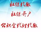 南京劳务派遣 南京社保代缴公积金咨询人事外包