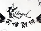 天使鸡排加盟 纯正台湾工艺 2款鸡排打遍天下 就是这么牛