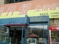 荷兰村 华润橡树湾东门 酒楼餐饮 商业街卖场