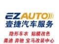 温州壹捷汽车美容贴膜镀晶 导航升级地图升级