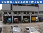 深圳到香港集运服务,专业为香港 海外客户提供淘宝货物集运香港