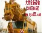 绥阳设备托运-德阳大件运输,仁怀-习水工程机械运输