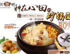 特色快餐加盟,砂锅面馆加盟什么好