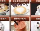 咖奇咖啡加盟费多少