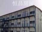 恒昌集装箱活动房 活动 板房 彩钢房(淄博较低价)