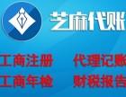 广州专业记账报税公司 记账149 年检服务费99元/证