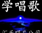 重庆汇乐流行音乐唱歌培训中心