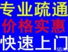 宁波市江东区专业疏通下水道公司