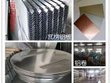 浙江现货销售 O态拉伸铝板 瓦楞铝板 铝