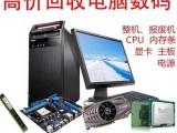 武汉长期回收二手电脑,新旧电子电器,厂家淘汰电子电器电脑物资