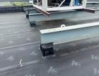 海港开发区专业新老屋面防水楼顶防水冷却塔防水房顶防水厂房防水