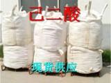 河南国标己二酸批发厂家 供应商采购价格便宜 现货供应